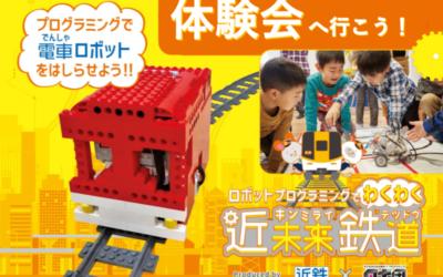 近鉄電車を走らせるロボットプログラミング体験会のお知らせ!